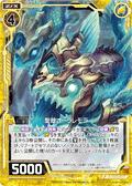 圣兽 灵气鮣鱼