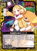 兔兔魔界的魔王 兔莉雅