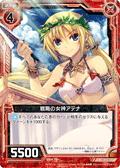 战略的女神 雅典娜