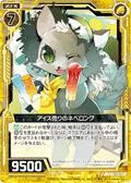 贩卖冰淇淋的尼比龙猫