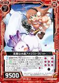 高贵的水晶 紫晶兔