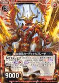 龙炎剑王 深红之刃