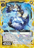 龙水的守护者 灵气玄武