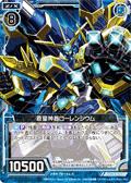 苍星神器 铹机侠