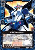 超速变形KHD-8000