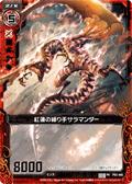 红莲的操纵者 火蝾螈