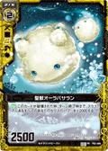 圣兽 灵气白绒球