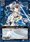 """起源型XIII Type.I """"A-Z"""""""