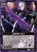 武器的魔人 阿鲁玛