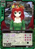 深绿中的梦幻 红姬