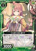 女儿节的公主 雏芥子