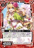 春花的女神 芙洛拉
