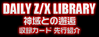DAILY Z/X LIBRARY